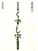 日本古典くずし字読解演習