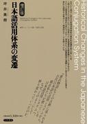 日本語活用体系の変遷 増訂版