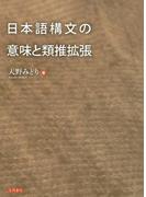 日本語構文の意味と類推拡張