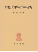 白鳳天平時代の研究