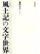 風土記の文字世界