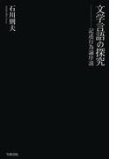 文学言語の探究 記述行為論序説