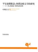 平安前期歌語の和漢比較文学的研究