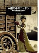 本棚の中のニッポン 海外の日本図書館と日本研究