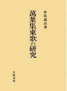 萬葉集東歌の研究