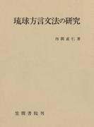 琉球方言文法の研究