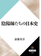 陰陽師たちの日本史(角川選書)