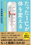 たった1℃が体を変える ほんとうに健康になる入浴法(角川フォレスタ)
