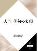入門  俳句の表現(角川選書)