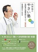 【期間限定価格】内田悟のやさい塾 旬野菜の調理技のすべて 保存版 春夏