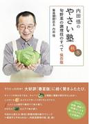 【期間限定価格】内田悟のやさい塾 旬野菜の調理技のすべて 保存版 秋冬