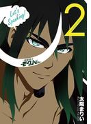 騎乗戦士モクバさん 2(裏少年サンデーコミックス)