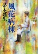 風花病棟(新潮文庫)(新潮文庫)