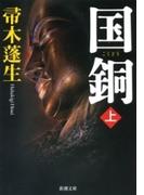 国銅(上)(新潮文庫)(新潮文庫)