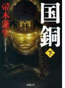 国銅(下)(新潮文庫)(新潮文庫)