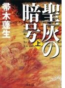 聖灰の暗号(上)(新潮文庫)(新潮文庫)