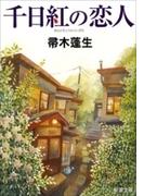 千日紅の恋人(新潮文庫)(新潮文庫)