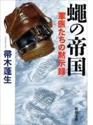 蠅の帝国―軍医たちの黙示録―(新潮文庫)(新潮文庫)