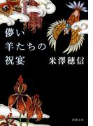 儚い羊たちの祝宴(新潮文庫)(新潮文庫)