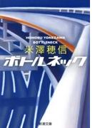 ボトルネック(新潮文庫)(新潮文庫)