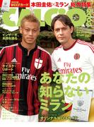 CALCIO2002 (サッカーゲームキング2014年12月号増刊)(CALCIO2002)