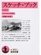 スケッチ・ブック 上 (岩波文庫)(岩波文庫)