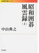 昭和囲碁風雲録 上 (岩波現代文庫 文芸)(岩波現代文庫)