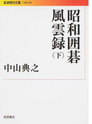昭和囲碁風雲録 下 (岩波現代文庫 文芸)(岩波現代文庫)