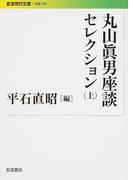 丸山眞男座談セレクション 上 (岩波現代文庫 社会)(岩波現代文庫)