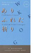 ありふれた祈り (HAYAKAWA POCKET MYSTERY BOOKS)(ハヤカワ・ポケット・ミステリ・ブックス)
