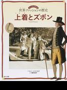 ビジュアルでわかる世界ファッションの歴史 3 上着とズボン