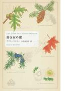 善き女の愛 (CREST BOOKS)(CREST BOOKS)
