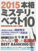 本格ミステリ・ベスト10 2015