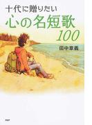 十代に贈りたい心の名短歌100 (心の友だち)