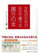 女性のための自分で選べる漢方の本