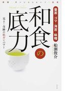 和食の底力 番茶・ゴマ・海苔・味噌 見よ!奇跡の抗ガンパワー