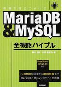 MariaDB&MySQL全機能バイブル 内部構造の詳説から運用管理までMariaDB/MySQLのすべてを網羅