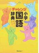 チャレンジ小学国語辞典 第6版 コンパクト版