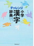チャレンジ小学漢字辞典 第6版 コンパクト版