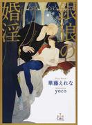 銀狼の婚淫 (CROSS NOVELS)(Cross novels)