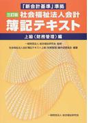 社会福祉法人会計簿記テキスト 「新会計基準」準拠 3訂版 上級〈財務管理〉編