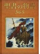 聖書の物語365