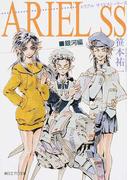 ARIEL SS 銀河編 (朝日エアロ文庫)(朝日エアロ文庫)