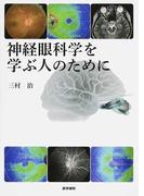 神経眼科学を学ぶ人のために