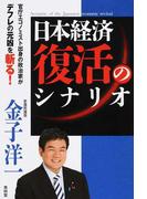 日本経済復活のシナリオ 官庁エコノミスト出身の政治家がデフレの元凶を斬る!