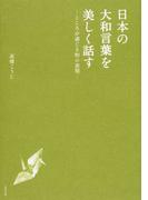 日本の大和言葉を美しく話す こころが通じる和の表現