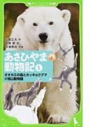 あさひやま動物記 1 オオカミの森とホッキョクグマ@旭山動物園 (角川つばさ文庫)(角川つばさ文庫)