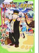 ドリトル先生の月旅行 新訳 (角川つばさ文庫)(角川つばさ文庫)