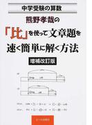 熊野孝哉の「比」を使って文章題を速く簡単に解く方法 中学受験の算数 増補改訂版 (YELL books)