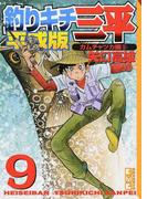 釣りキチ三平 平成版 9 カムチャツカ編 5